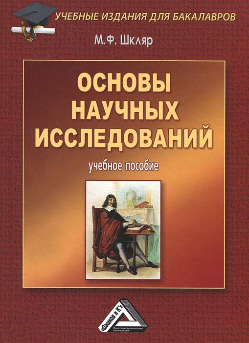 Основы научных исследований. М. Ф. Шкляр