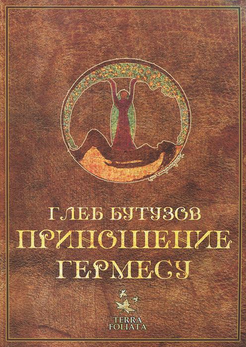 Приношение Гермесу. Глеб Бутузов