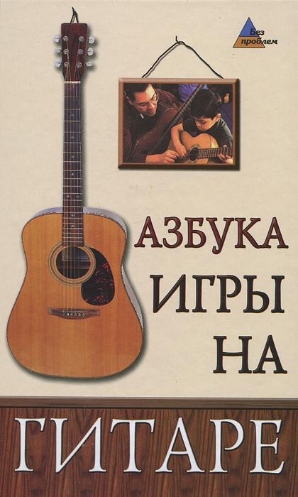Азбука игры на гитаре дп. Чавычалов А.А.