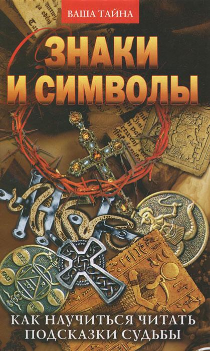Разумовская Е. А.. ВТ.Знаки и символы. Как научиться читать подсказки судьбы