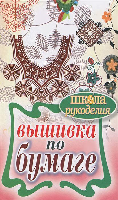 Вышивка по бумаге. Е. А. Шилкова
