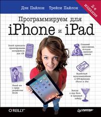 Программируем для iPhone и iPad. Д. Пайлон, Т. Пайлон