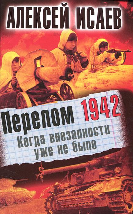 Алексей Исаев. Перелом 1942. Когда внезапности уже не было
