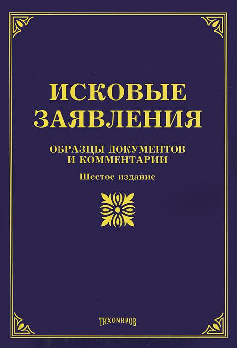 Исковые заявления. Образцы документов и комментарии. М. Ю. Тихомиров
