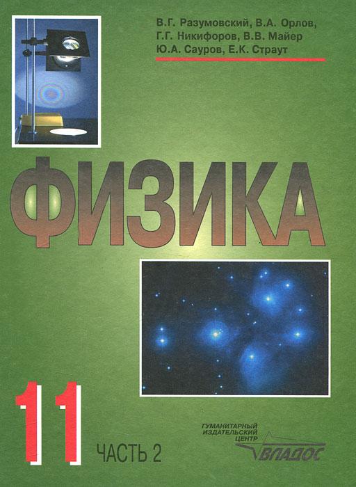 Физика. 11 класс. Часть 212296407Учебник физики нового поколения написан по авторской программе, соответствующей примерной программе по физике. Он предназначен для учащихся 11 классов, изучающих физику на профильном уровне. В части 2 учебника содержатся главы Геометрическая оптика, Элементы специальной теории относительности, Основные понятия и закономерности квантовой физики, Физика атомного ядра, Вселенная, Фундаментальные обобщения физики, Современные представления об эволюции Вселенной. Основное внимание уделено научному методу познания природы, который раскрывается при изучении разделов курса физики 11 класса. Этот метод выражается в экспериментальном исследовании явлений природы, построении гипотез и выборе моделей, получении следствий теории, использовании новых знаний для понимания физических явлений и принципа действия технических установок. В учебнике предусмотрена уровневая дифференциация: материал, который предназначен учащимся, проявляющим повышенный интерес к физике, отмечен...