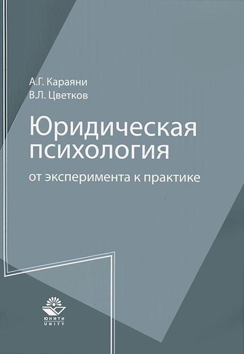 Юридическая психология. От эксперимента к практике. А. Г. Караяни, В. Л. Цветков