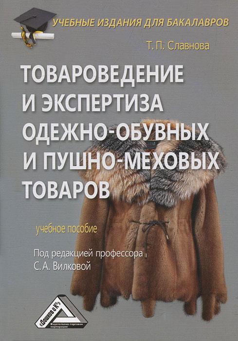 Товароведение и экспертиза одежно-обувных и пушно-меховых товаров. Т. П. Славнова