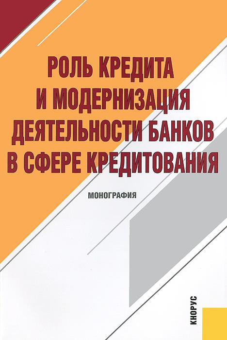 Роль кредита и модернизация деятельности банков в сфере кредитования. Лаврушин О.И