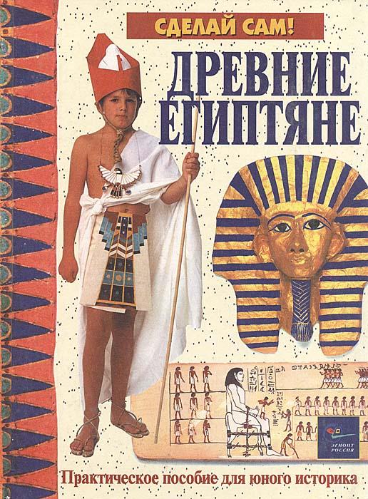 Древние египтяне. Практическое пособие для юного историка12296407Как жили древние египтяне? Каким богам поклонялись? Каким образом удавалось им возводить такие грандиозные сооружения, как пирамиды? В чем заключался секрет бальзамирования фараонов и знатных вельмож, мумии которых сохранились до наших дней? Что представляли из себя знаменитые древнеегипетские папирусные лодки? Серия книг Сделай сам! - прекрасное пособие, которое содержит и поучительную информацию, и практические рекомендации для детей. В книгах серии даны ясные и четкие инструкции по изготовлению поделок своими руками. Издательство Эгмонт Россия предлагает вам книги, удостоенные премии Американского института естественных наук.
