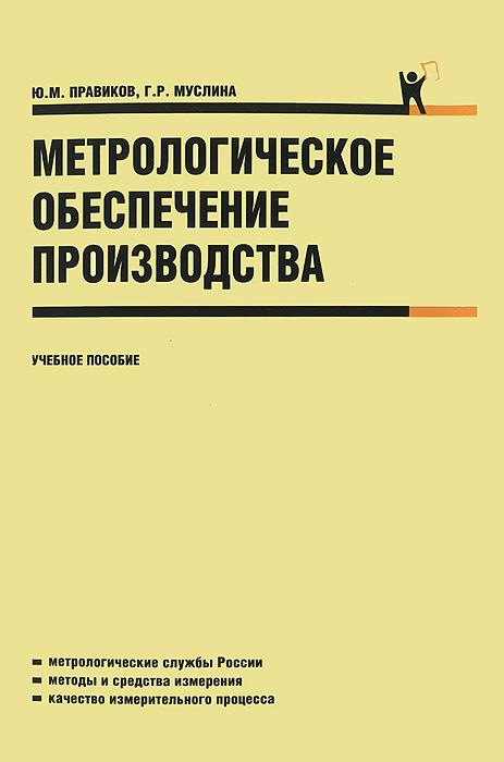 Метрологическое обеспечение производства. Ю. М. Правиков, Г. Р. Муслина