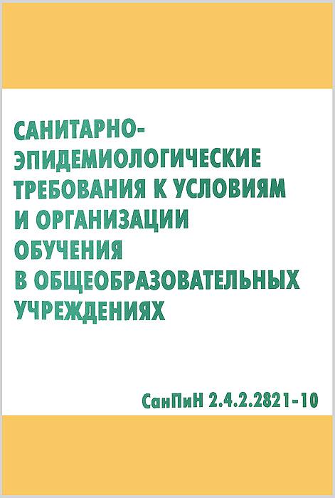 Постановление Главного государственного санитарного врача ...
