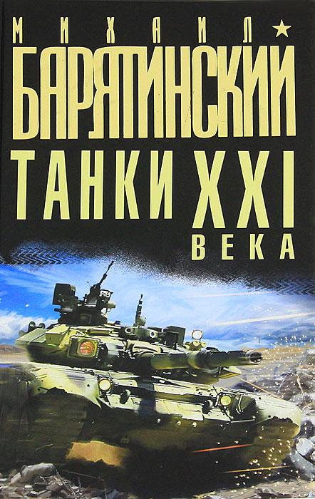 Танки XXI века. Михаил Барятинский, Виктор Мальгинов