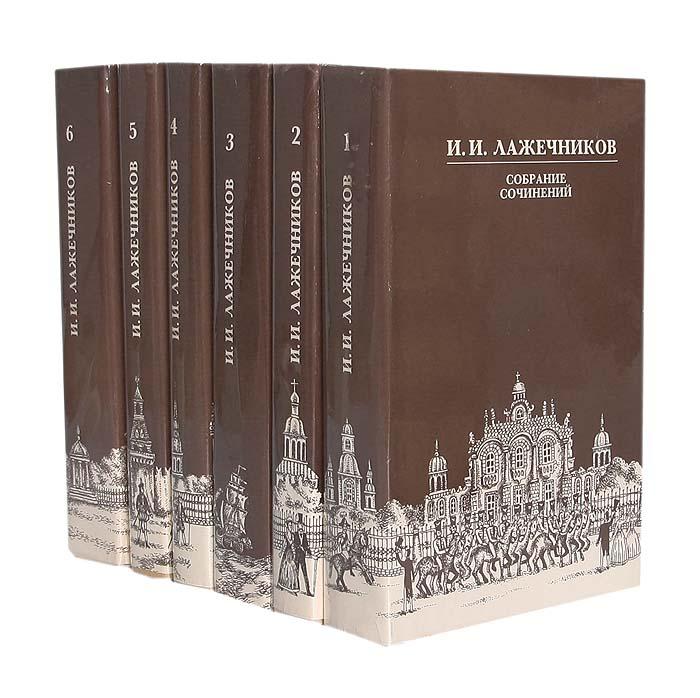 И. И. Лажечников. Собрание сочинений в 6 томах (комплект)