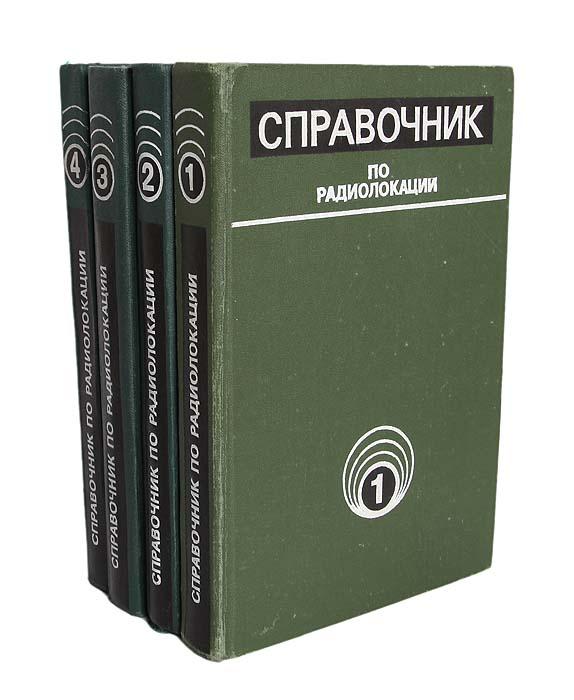 Справочник по радиолокации (комплект из 4 книг)