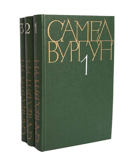 Самед Вургун. Собрание сочинений в 3 томах (комплект из 3 книг)