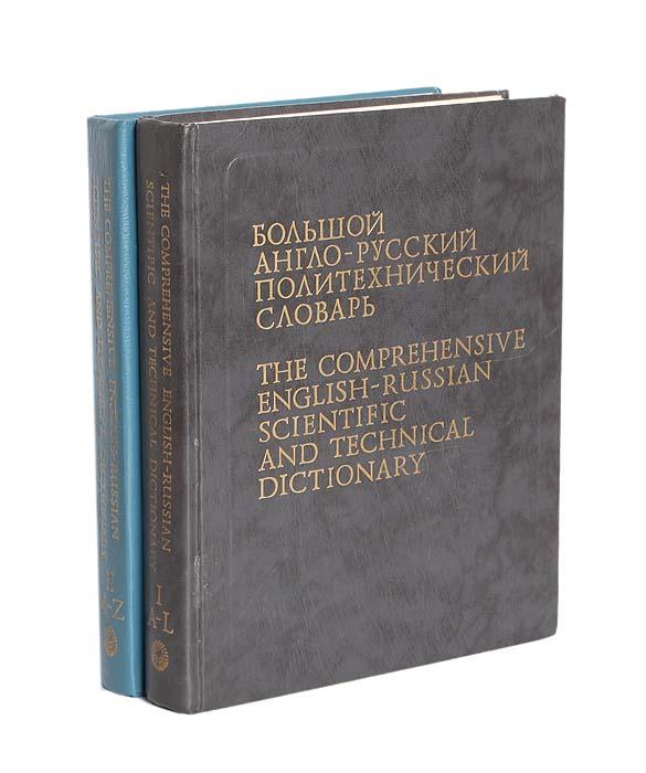Большой англо-русский политехнический словарь (комплект из 2 книг)