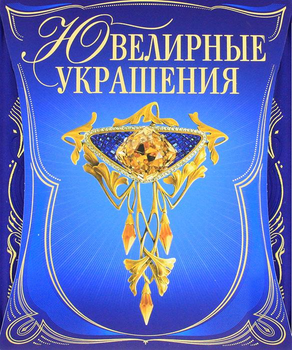 Ювелирные украшения (подарочное издание). Светлана Гураль