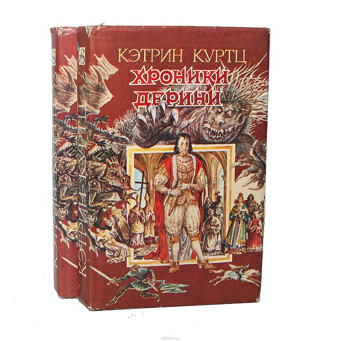 Хроники Дерини (комплект из 2 книг)