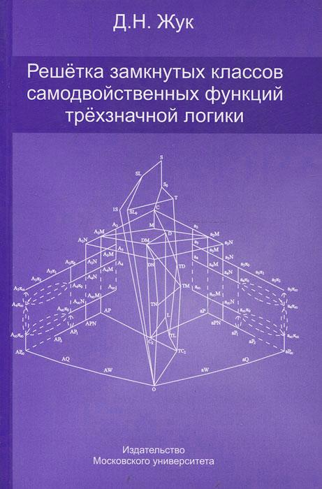 Решетка замкнутых классов самодвойственных функций трехзначной логики ( 978-5-211-05969-6 )