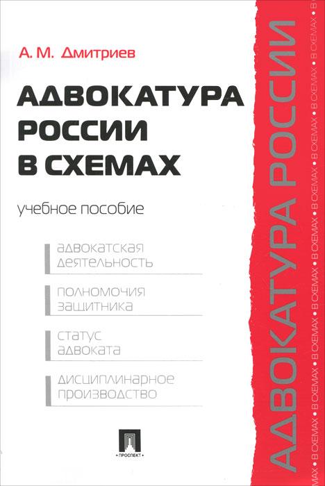 Адвокатура России в схема. Дмитриев А.М.