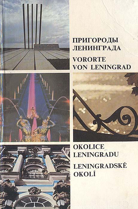 Пригороды Ленинграда