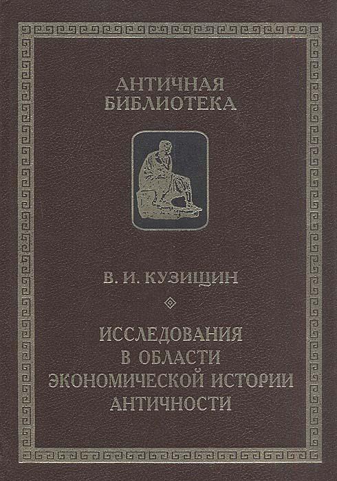 Исследования в области экономической истории античности. В. И. Кузищин