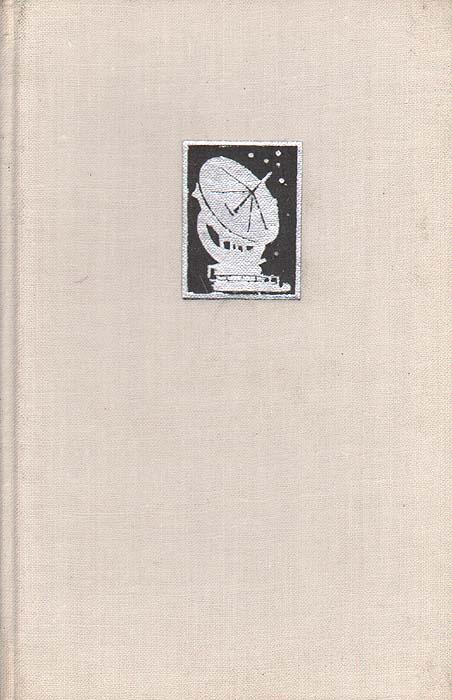 Рассказы об астрономах