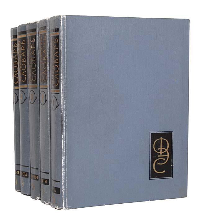 Физический энциклопедический словарь (комплект из 5 книг)