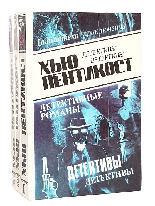 Хью Пентикост. Детективные романы (комплект из 3 книг)