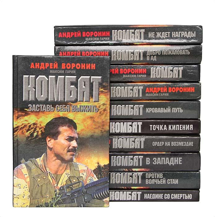Комбат (комплект из 11 книг)