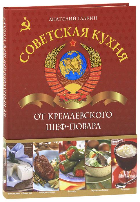 Советская кухня от кремлевского шеф-повара. Анатолий Галкин