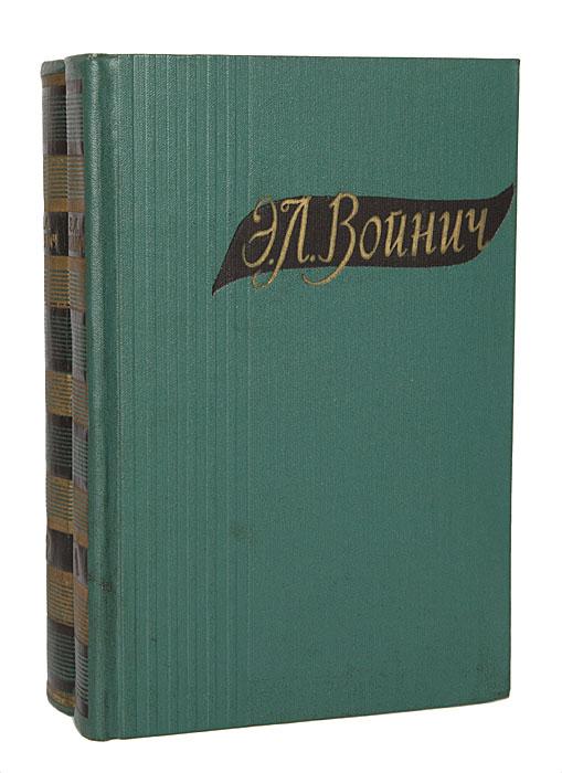 Э. Л. Войнич. Избранные произведения в 2 томах (комплект из 2 книг)