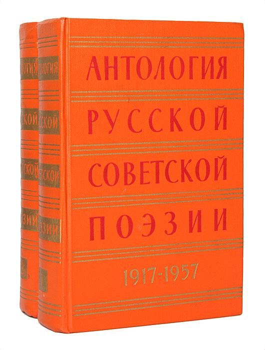 Антология русской советской поэзии 1917-1957 (комплект из 2 книг)