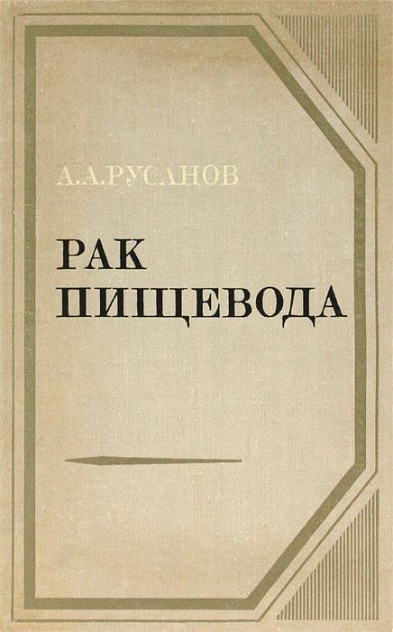 Рак пищевода. А. А. Русанов