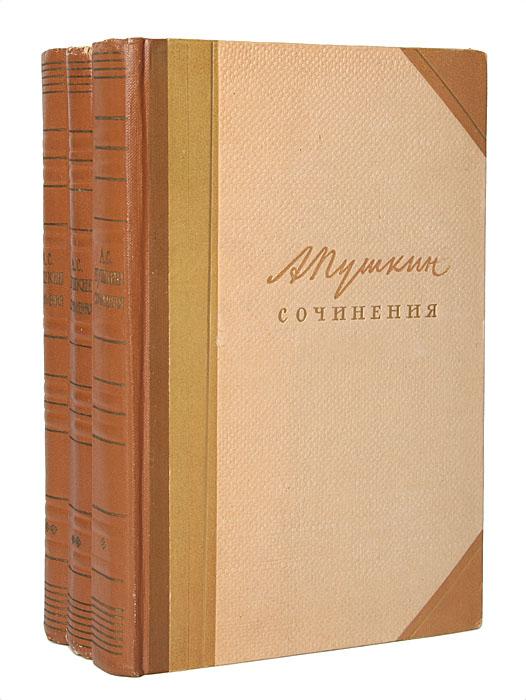 А. С. Пушкин А. С. Пушкин. Сочинения в 3 томах (комплект)