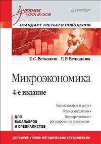 Микроэкономика. Г. С. Вечканов, Г. Р. Вечканова