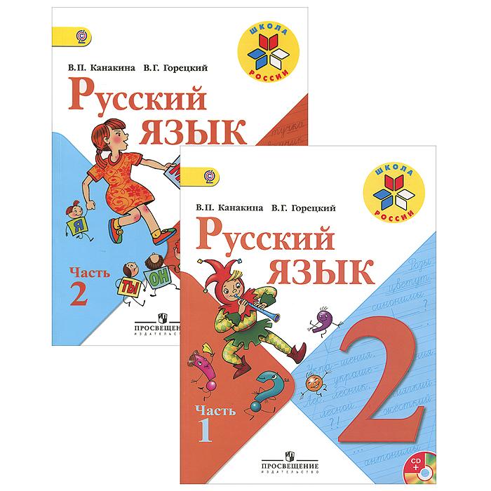 Канакина в. П. , горецкий в. Г. Русский язык. 2 класс. Часть 2 [pdf.