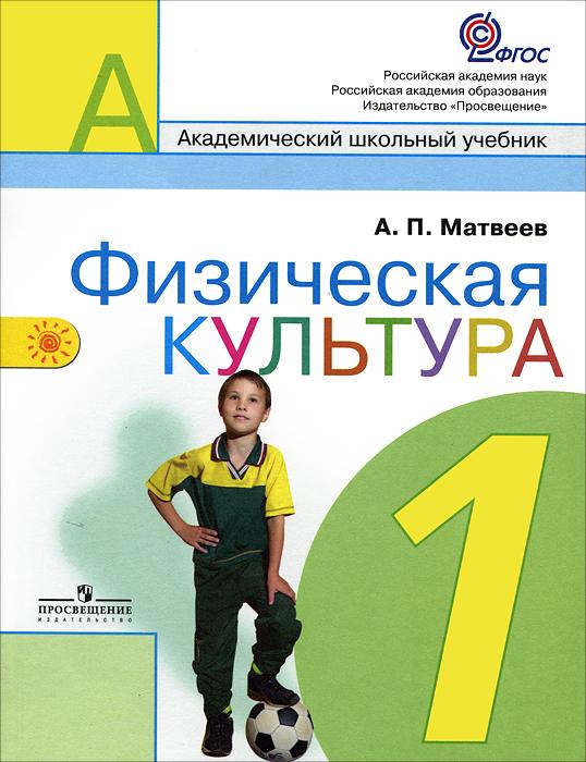 Физическая культура. 1 класс. Учебник ( 978-5-09-018690-2 )
