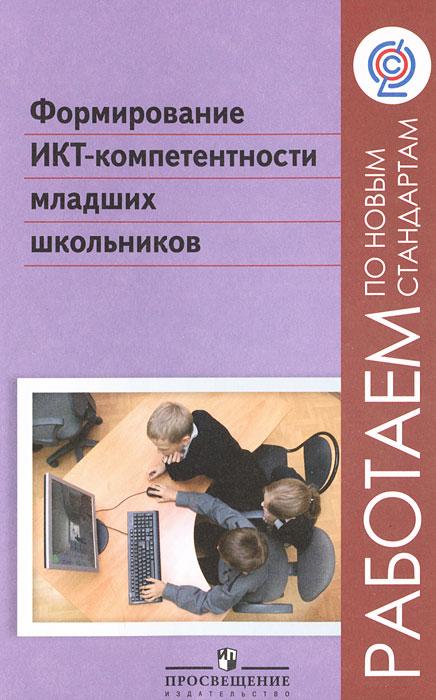 Формирование ИКТ-компетентности младших школьников12296407Пособие посвящено практике реализации программы формирования ИКТ-компетентности обучающихся в начальной школе. Представленные материалы включают подробное описание информационных и коммуникационных технологий, используемых в образовательном процессе, а также примеры применения этих технологий в решении практических и познавательных задач на уроках технологии, искусства, русского языка, литературного чтения, математики и информатики, окружающего мира. Пособие адресовано учителям начальной школы, а также руководителям общеобразовательных учреждений.
