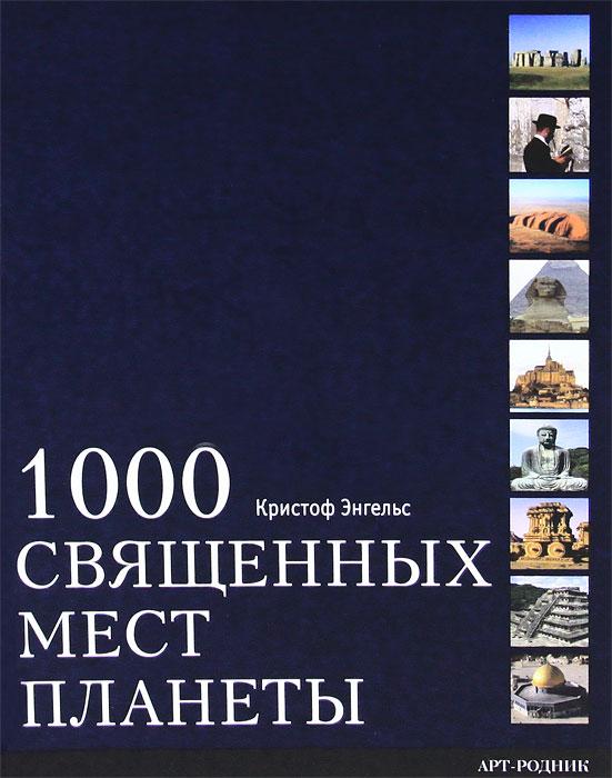 1000 священных мест планеты. Кристоф Энгельс