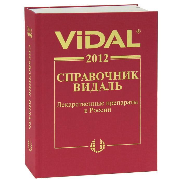 Vidal 2012. Справочник Видаль. Лекарственные препараты в России
