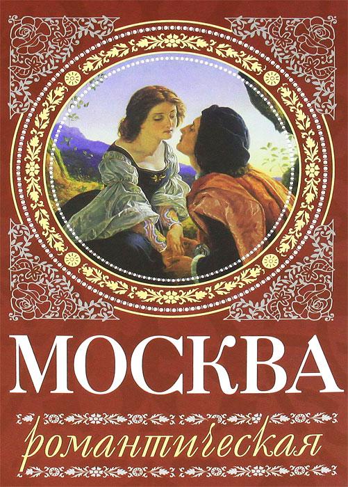 Москва романтическая. Ирина Сергиевская