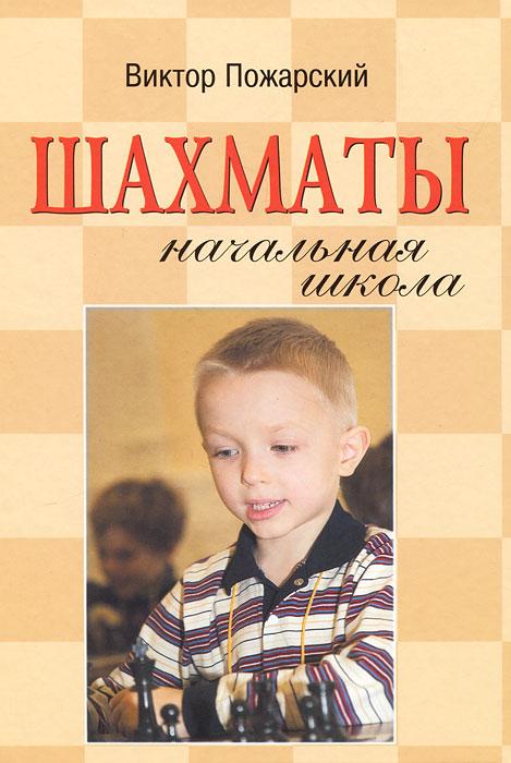Шахматы: начальная школа дп. Пожарский В.А.