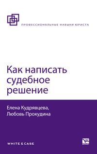 Как написать судебное решение. Елена Кудрявцева, Любовь Прокудина