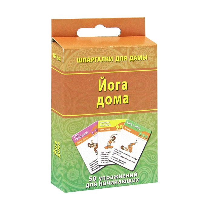 Йога дома (набор из 50 карточек)
