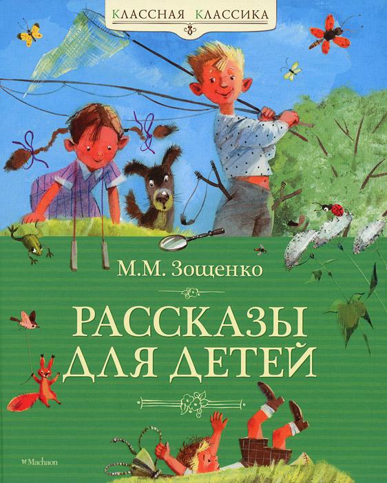 М. М. Зощенко. Рассказы для детей12296407Михаил Зощенко - имя в детской литературе особенное, потому что ни один писатель не смог так тонко, так деликатно и неназойливо соединить в своих рассказах юмор и назидательность. И удивительное дело, это вовсе не раздражает, не отталкивает от чтения, более того, произведения Зощенко завоевали огромную любовь детей. Как же так получается? Почитайте рассказы - и вы сами все поймете...