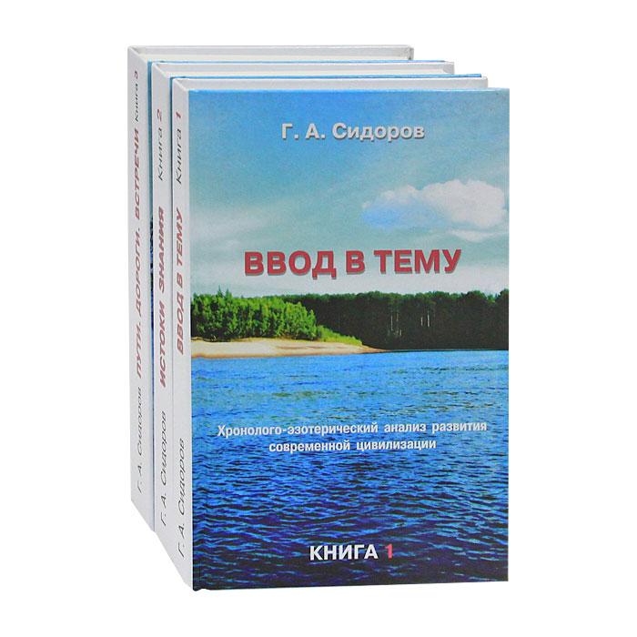 Хронолого-эзотерический анализ развития современной цивилизации (комплект из 3 книг). Г. А. Сидоров