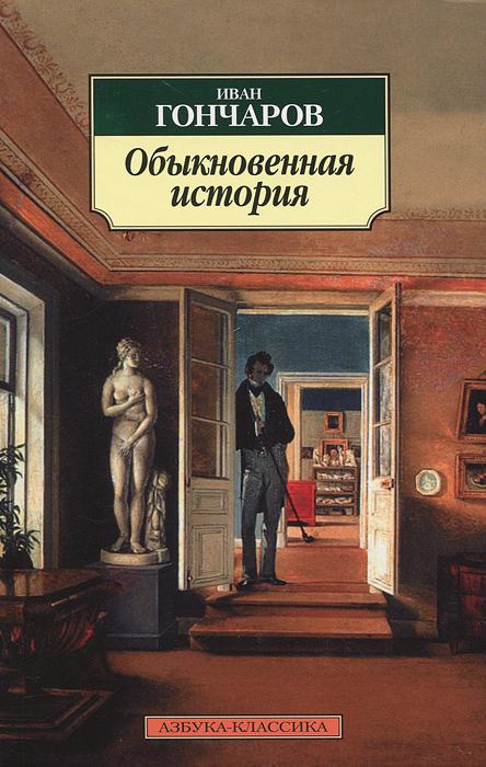 Обыкновенная история12296407Обыкновенная история И.Гончарова остается обыкновенной историей и спустя почти сто шестьдесят лет после написания. Жизнеподобность, узнаваемость романа подчеркивал сам автор. И впрямь: столкновение мечтаний, идеалов, юношеских надежд - с обыденностью, с тем, что мы скрепя сердце называем правдой жизни. Это ли не вечный сюжет?