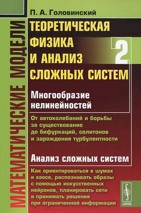 Математические модели. Теоретическая физика и анализ сложных систем. Книга 2. От нелинейных колебаний до искусственных нейронов и сложных систем ( 978-5-397-01868-5 )