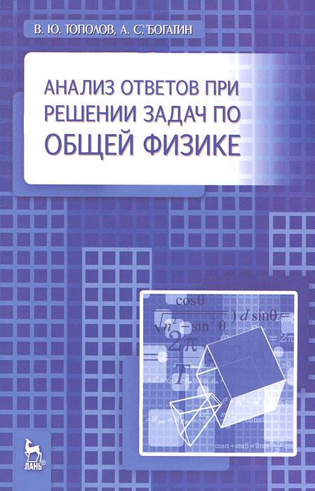 Анализ ответов при решении задач по общей физике ( 978-5-8114-1277-8 )